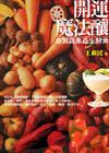 開運魔法釀──自製蔬果益生酵素