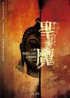 聖與魔──台灣戰後小說的心靈圖象1945-2006(再版中)