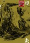 尋畫──吳耀忠的畫作、朋友與左翼精神