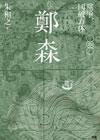 鄭森(中卷)──黨爭,國破方休