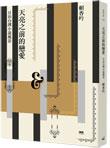 天亮之前的戀愛──日治台灣小說風景