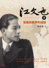 江文也傳──音樂與戰爭的迴旋