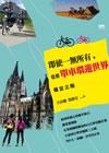 即使一無所有,也要單車環遊世界